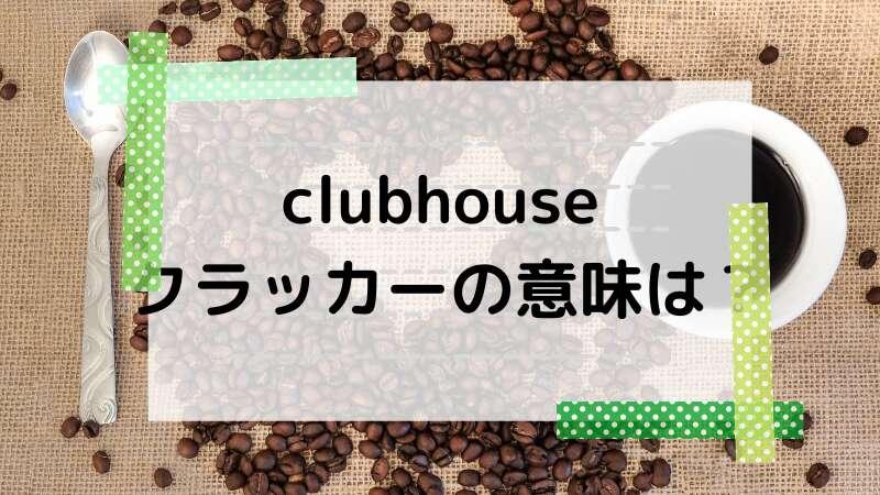 クラブ ハウス クラッカー